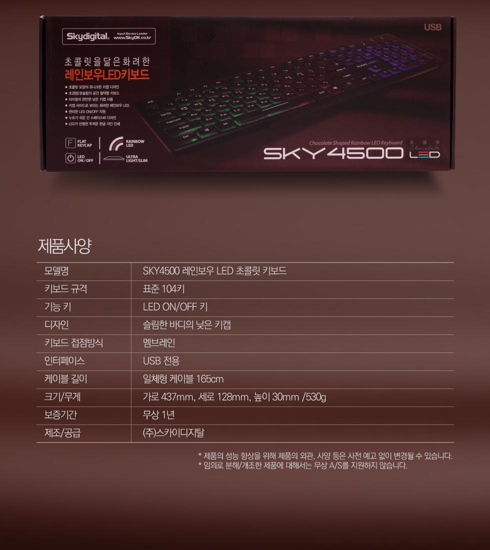 sky4500led-980x1_11.jpg