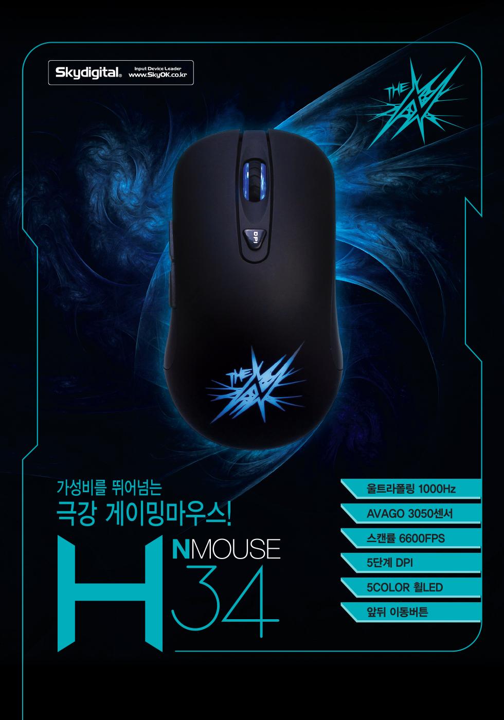 NMOUSE-H34-980_3_03.jpg
