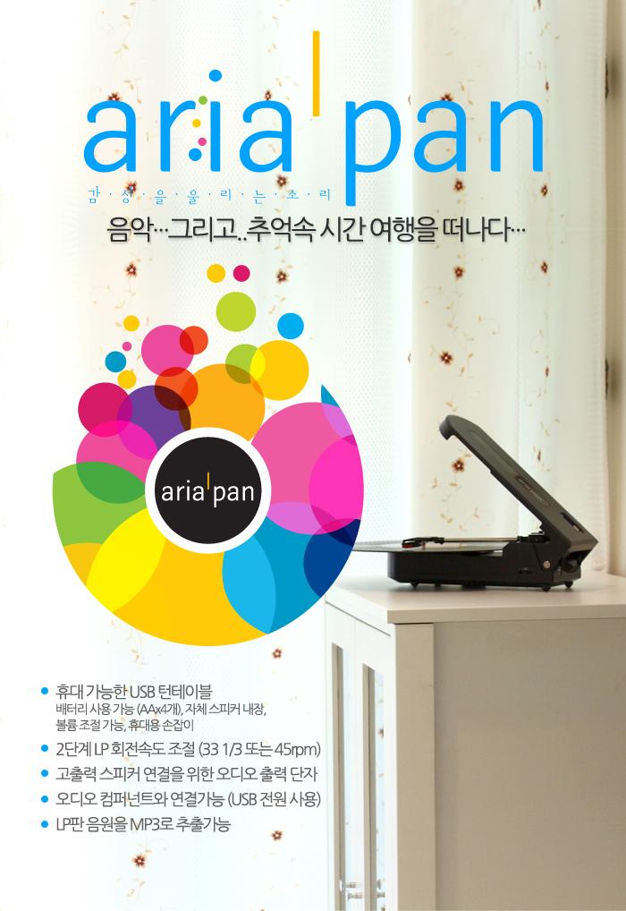 ariapan_1_01.jpg