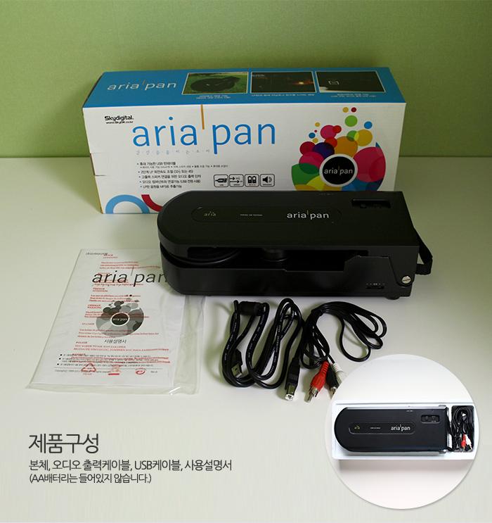 ariapan_3_04.jpg